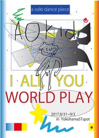 Aokid単独ソロ公演『I ALL YOU WORLD PLAY』チラシビジュアル表面