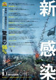 『新感染 ファイナル・エクスプレス』ティザービジュアル ©2016 NEXT ENTERTAINMENT WORLD & REDPETER FILM. All Rights Reserved.