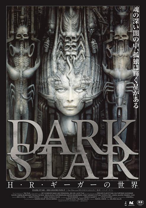 『DARK STAR/H・R・ギーガーの世界』ポスタービジュアル ©2015 T&C Film ©2015 FRENETIC FILMS.