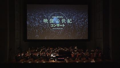 『NHKスペシャル 映像の世紀コンサート』公演風景