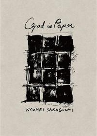坂口恭平『God is Paper』表紙