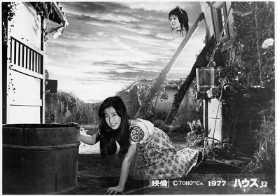 『HOUSE/ハウス』 ©1977 TOHO CO.,LTD