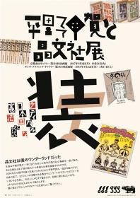 『平野甲賀と晶文社展』ポスタービジュアル デザイン:平野甲賀