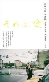 木原千裕写真展『それは、愛?』フライヤービジュアル