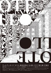 ヴェルディ:オペラ『オテロ』演奏会形式/全4幕・イタリア語上演・字幕付 フライヤービジュアル