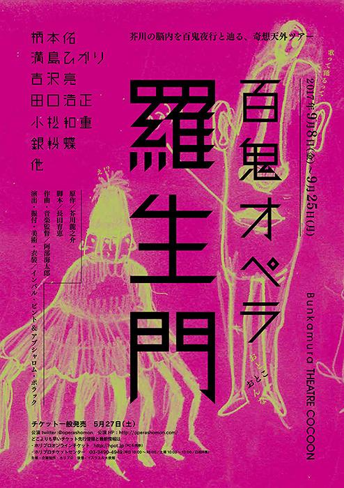 『百鬼オペラ「羅生門」』チラシビジュアル