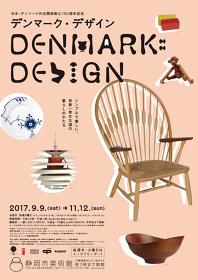 『日本・デンマーク外交関係樹立150周年記念 デンマーク・デザイン』チラシビジュアル
