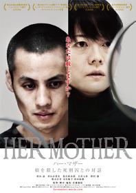 『HER MOTHER 娘を殺した死刑囚との対話』ポスタービジュアル ©『HER MOTHER』製作委員会