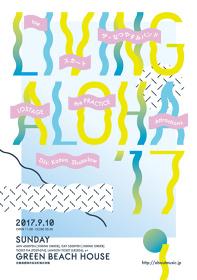 『Living Aloha '17』チラシ表面ビジュアル