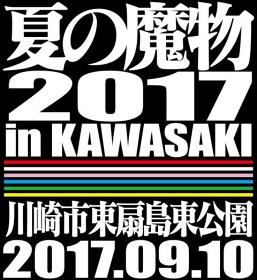 『夏の魔物2017 in KAWASAKI』ビジュアル