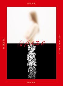 『NAKED』ビジュアル ©Yosuke Torii ©Yuki Shimbo