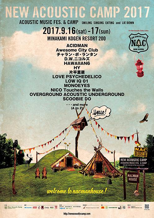 『New Acoustic Camp 2017』ビジュアル