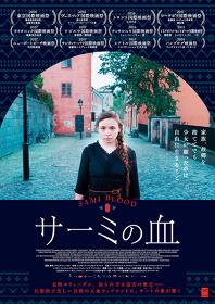 『サーミの血』ポスタービジュアル ©2016 NORDISK FILM PRODUCTION