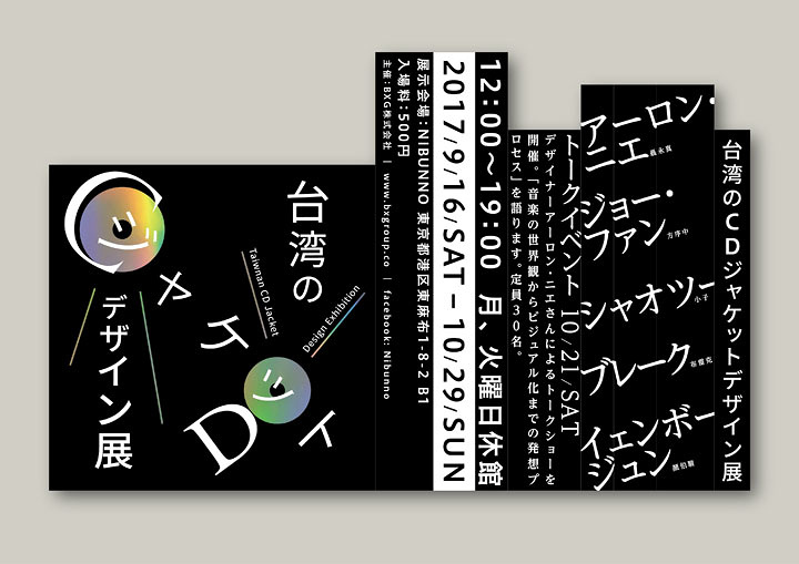 『「台湾のCDジャケットデザイン」展』メインビジュアル