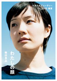 無印良品『わたしの顔』CD:江口宏志 PH:松原博子 HM:草場妙子