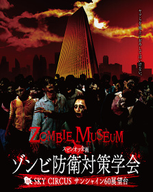 『ZOMBIE MUSEUM スピンオフ企画 ゾンビ防衛対策学会 in SKY CIRCUS サンシャイン60展望台』フライヤービジュアル