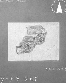 たなかみさき『ウルトラシャイ』展フライヤービジュアル