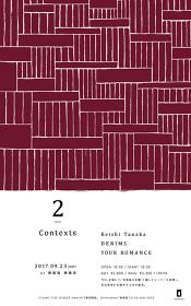 『Contexts 2』フライヤービジュアル