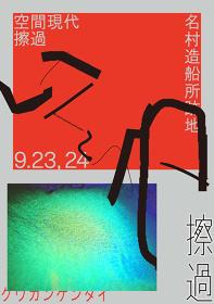 空間現代『擦過』大阪公演フライヤービジュアル