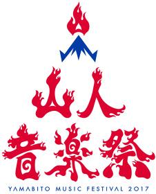 『山人音楽祭2017』ロゴ