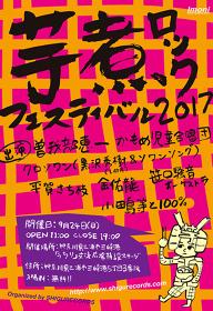 『芋煮ロックフェスティバル2017』ビジュアル