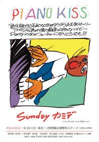 Sundayカミデ『ピアノKISS!!! ~君が誰かの平和 to the ダラダラ天王寺ストーリーTHIS IS 君は僕の最高の夜のベイビーParty in the フューチャーになりくさっても!!!~』フライヤービジュアル