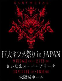 BABYMETAL『巨大キツネ祭り in JAPAN』ビジュアル