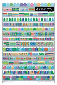 贅沢貧乏『フィクション・シティー』チラシビジュアル表面 宣伝美術:美山有