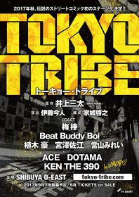 『TOKYO TRIBE』ビジュアル