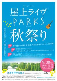 屋上音楽『PARKS パークス』秋祭りフライヤービジュアル表面
