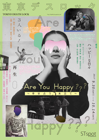 東京デスロック『ARE YOU HAPPY ???~幸せ占う3本立て~』フライヤービジュアル