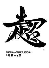 MACHINAKA ART-X_edition vol.26『超日本』展ビジュアル