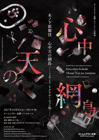 木ノ下歌舞伎『心中天の網島―2017 リクリエーション版―』チラシビジュアル