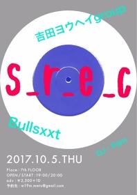 『s_r_e_c』フライヤービジュアル