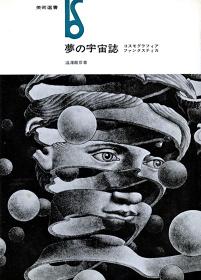 『夢の宇宙誌』 美術出版社 1964年