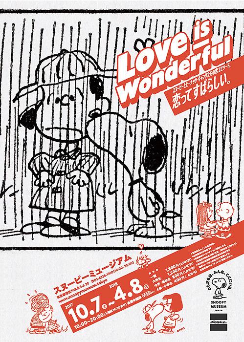 スヌーピーミュージアム特別展『Love is Wonderful―恋ってすばらしい。』メインビジュアル ©Peanuts Worldwide LLC