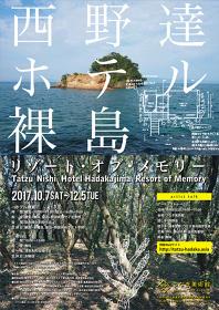 『西野達 ホテル裸島 リゾート・オブ・メモリー』フライヤービジュアル表面