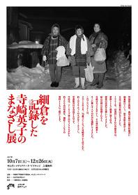 『細倉を記録した寺崎英子のまなざし展』ビジュアル