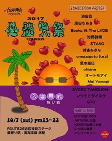 『全感覚祭』ビジュアル