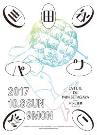 『世田谷パンまつり2017』フライヤービジュアル
