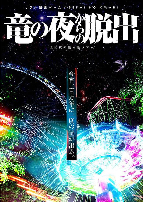 リアル脱出ゲーム×SEKAI NO OWARI『竜の夜からの脱出』ビジュアル