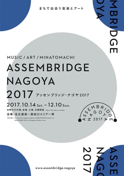 『アッセンブリッジ・ナゴヤ2017』メインビジュアル