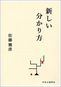 佐藤雅彦『新しい分かり方』表紙
