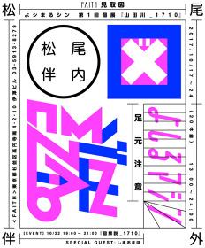 よシまるシン 第1回個展『山田川_1710』フライヤービジュアル