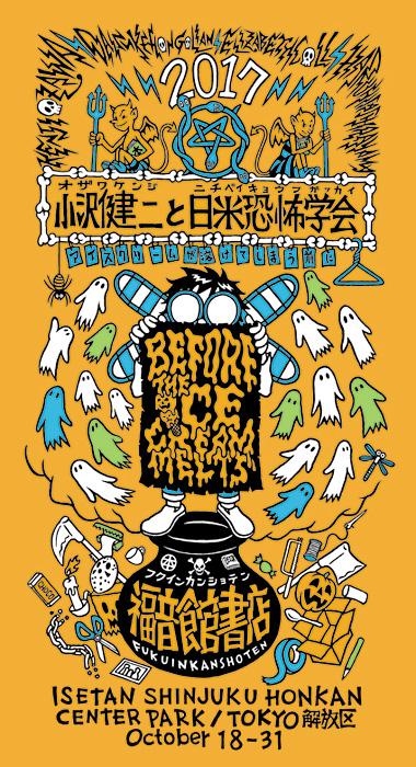『アイスクリームが溶けてしまう前に ~小沢健二と日本恐怖学会のTOKYO解放区~』ビジュアル