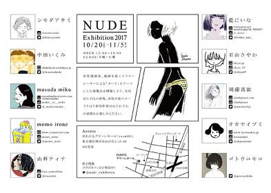 『NUDE』DMビジュアル