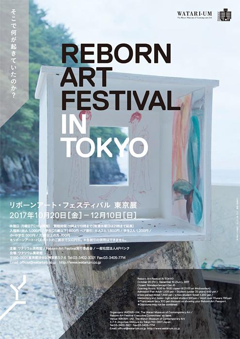 『リボーン・アートフェスティバル 東京展』チラシビジュアル