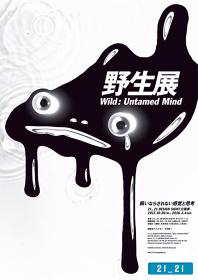 『野生展:飼いならされない感覚と思考』メインビジュアル