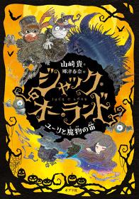 山崎貴、郷津春奈『ジャック・オー・ランド~ユーリと魔物の笛~』表紙