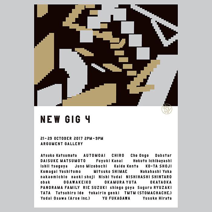 『NEW GIG 4』ビジュアル